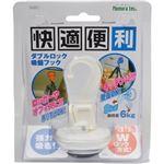 【訳あり・在庫処分】快適便利 ダブルロック 吸盤フック N-2371 アイボリー