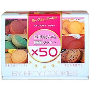 バイフィフティ 豆乳おからクッキー 7枚×12袋 - 拡大画像