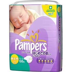 パンパース はじめての肌へのいちばん テープ 新生児 68枚 - 拡大画像