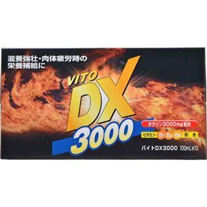バイトDX3000 100ml×10本入