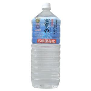 【ケース販売】奥長良川名水 高賀の森水 5年保存水 2L×6本 - 拡大画像