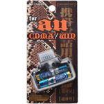 携帯電話用充電器 ミニミニトーク 「au-CDMA」「au-WIN」専用