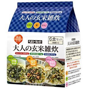ヘルシーキユーピー 大人の玄米雑炊 6食セット(3種類×2) - 拡大画像