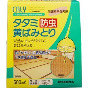 タタミ防虫黄ばみ取り 500ml