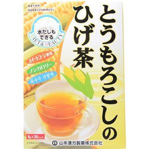 とうもろこしのひげ茶 8g×20袋 - 拡大画像