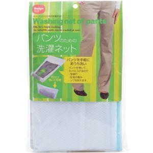 パンツのための洗濯ネット - 拡大画像