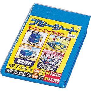 アイリスオーヤマ ブルーシート(約270cm×約270cm) B30-2727 ブルー - 拡大画像