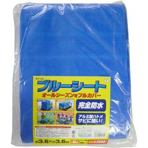 アイリスオーヤマ ブルーシート(約360cm×約360cm) B30-3636 ブルー - 拡大画像