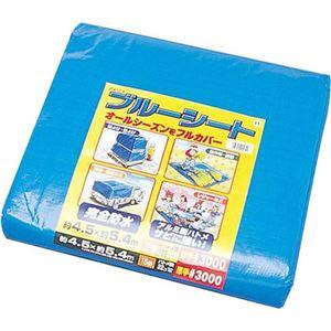 アイリスオーヤマ ブルーシート(約450cm×約540cm) B30-4554 ブルー - 拡大画像