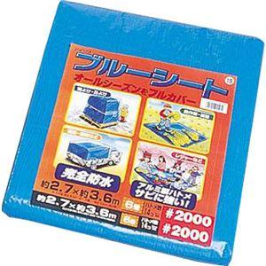 アイリスオーヤマ ブルーシート(約270cm×約360cm) B20-2736 ブルー - 拡大画像