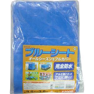 アイリスオーヤマ ブルーシート(約360cm×約360cm) B20-3636 ブルー - 拡大画像