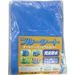 アイリスオーヤマ ブルーシート(約360cm×約360cm) B20-3636 ブルー