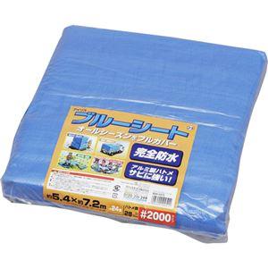 アイリスオーヤマ ブルーシート(約540cm×約720cm) B20-5472 ブルー - 拡大画像