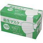 衛生マスク 耳掛けタイプ EMN-100PEL 100枚入
