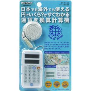 ヤザワ 海外旅行用 トラベル 通貨電卓 TVR28WH - 拡大画像