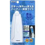 ヤザワ 海外旅行用 トラベル 除菌ライト TVR13WH