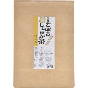 国産 ごぼうしょうが茶 ティーバッグ 2.5g×30包 - 拡大画像