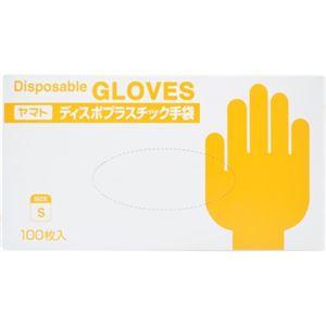 ヤマト ディスポプラスチック手袋 S 100枚入 - 拡大画像