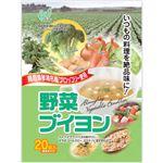 (お徳用 6セット) 野菜ブイヨン 20袋入 ×6セット