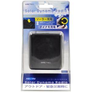 ドリテック ソーラーダイナモラジオ ブラック PR-317BK - 拡大画像
