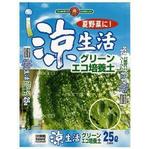 【在庫限り】SUNBELLEX 涼生活 グリーンエコ培養土 25L - 拡大画像