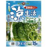 【在庫限り】SUNBELLEX 涼生活 グリーンエコ培養土 25L