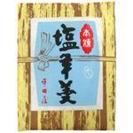 (まとめ買い)一口羊羹 塩×10個×6セット