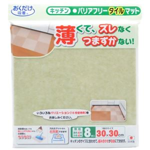 おくだけ吸着 キッチンバリアフリータイルマット 30×30cm 無地 グリーン 濃色4枚+淡色4枚入 - 拡大画像