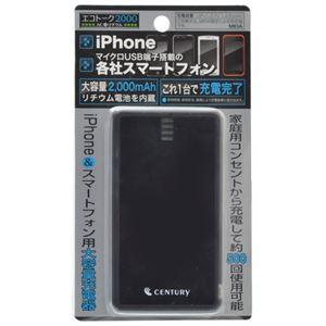 エコトーク2000 AC&リチウム充電器 iPhone&スマートフォン用 - 拡大画像
