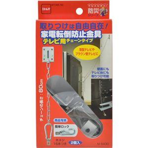 家電転倒防止金具 テレビ用 チェーンタイプ 2個入 - 拡大画像