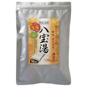 薬用入浴剤 八宝湯 カモミールの香り 10包 - 拡大画像
