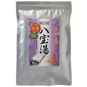 薬用入浴剤 八宝湯 ラベンダーの香り 10包 - 拡大画像