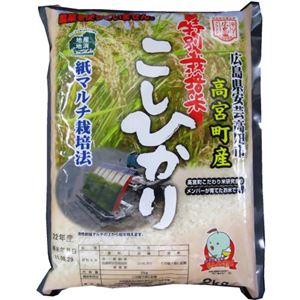 特別栽培米 広島安芸高田産コシヒカリ 2kg - 拡大画像
