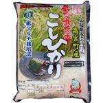 特別栽培米 広島安芸高田産コシヒカリ 2kg