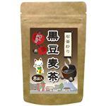 黒豆麦茶 8袋入