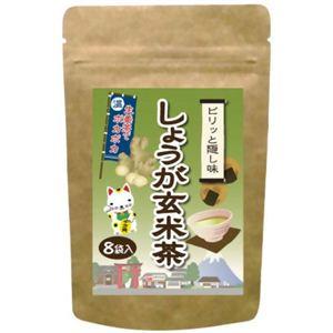 しょうが玄米茶 8袋入 - 拡大画像