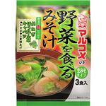(お徳用 4セット) マルコメ 生みそタイプ 野菜を食べるみそ汁 3食 ×5個 ×4セット