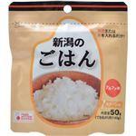 【ケース販売】エコ・ライス新潟 新潟のごはん アルファ化米 50食セット