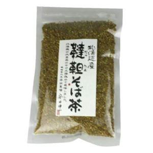 北海道産 韃靼そば茶 120g - 拡大画像