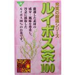 充実の厳選シリーズ ルイボス茶100(ルイボスティー) 3g×30包