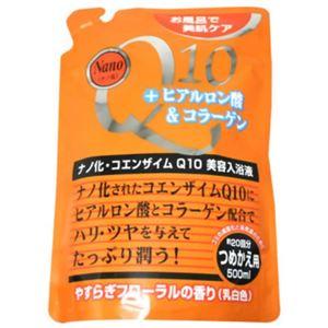 コエンザイムQ10 美容入浴液 詰替用 500ml 約20回分(入浴剤) - 拡大画像