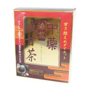 中薬 焙煎 減甘茶 30包 - 拡大画像