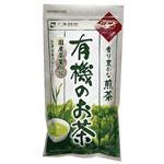 有機のお茶 香り豊かな煎茶 100g