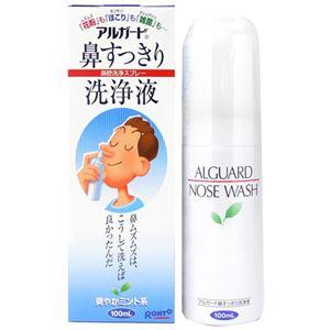 アルガード 鼻すっきり洗浄液 100ml - 拡大画像