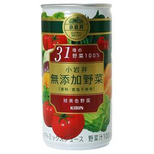 【ケース販売】小岩井 無添加野菜31種の野菜100% 190g×30本 - 拡大画像