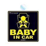 カーメイト エールベベ セーフティメッセージ (BABY IN CAR) 吸盤 BB651