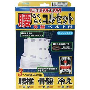 (まとめ買い)山田式 腰らくらくコルセット 骨盤ベルト付き LL×2セット - 拡大画像