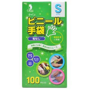 クイン ビニール手袋(パウダーフリー) S100枚 - 拡大画像