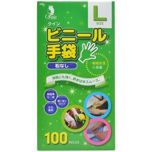 クイン ビニール手袋(パウダーフリー) L100枚 - 拡大画像