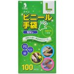 クイン ビニール手袋(パウダーフリー) L100枚